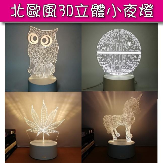 北歐風3D立體小夜燈 升級3色燈 檯燈 女生禮物 交換 禮物 聖誕節 氣氛燈 造型燈 發光夜燈 Mayla現貨