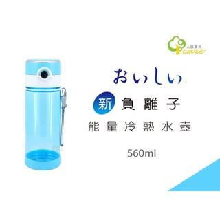 [限量衝評價!] 人因康元 Tritan 負離子冷熱水壺 TT5602 560ml (另有TT9202 TT6802)