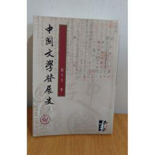 中國文學發展史 (共三冊)劉大杰 華正
