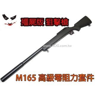 【翔準軍品AOG】MARUI VSR10 黑色 G-SPEC 狙擊槍 零阻力M165  楓葉套件+全配