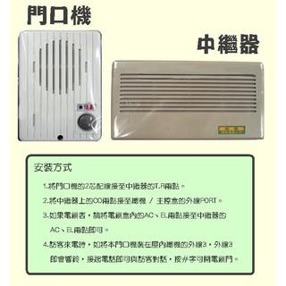 中繼器+門口機 佶泰電訊 台灣製造 可開電鎖 陰極鎖 陽極鎖