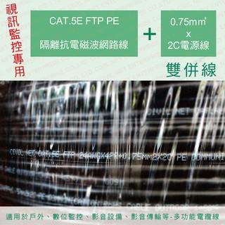 【瀚維-複合式電纜】CAT.5E FTP PE 500M 鋁箔遮蔽抗電磁波網路線+0.75mm平方×2C電源