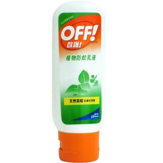 歐護 植物防蚊乳液(100ml)/天然防蚊/肌膚好清爽/植物精油