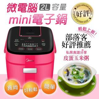 美的Midea mini食代全新公司貨 微電腦電子鍋