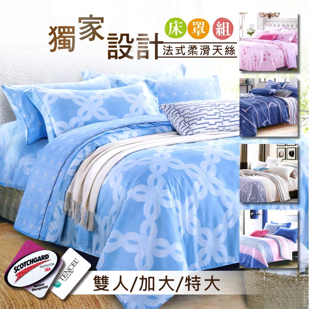 AGAPE亞加貝【多款花色】專利吸濕排汗獨家天絲鋪棉兩用被床罩七件組雙人/加大/特大 獨家加高35CM