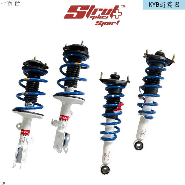 【一百世】KYB 避震器總成 白桶 運動版 適用 TOYOTA 豐田 ALTIS 2014年後 免運 含工資