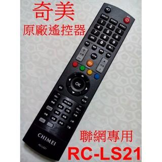CHIMEI 奇美 原廠電視遙控器 RC-LS21專用TL-42SA80 . TL-48SA80 . TL-55SA80