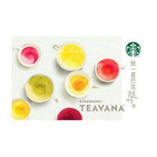 星巴克 茶瓦納 Starbucks Teavana 隨行卡