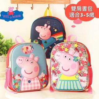 佩佩豬幼兒書包 外出包 佩佩豬
