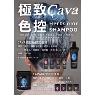 新品上市/全新升級新配方/極致色控有顏色洗髮精/玫瑰色/迷霧色/藍紫控/灰色洗髮精