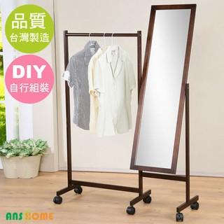 * 台灣製造 DIY組裝 * 《ACCESSCO》經濟型掛衣架附穿衣鏡 (胡桃色)