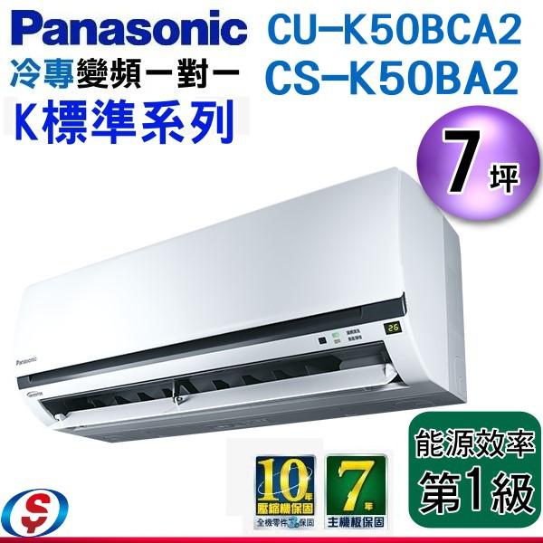 安裝另計【新莊信源】 7坪~【Panasonic冷專變頻一對一】CS-K50BA2 / CU-K50BCA2