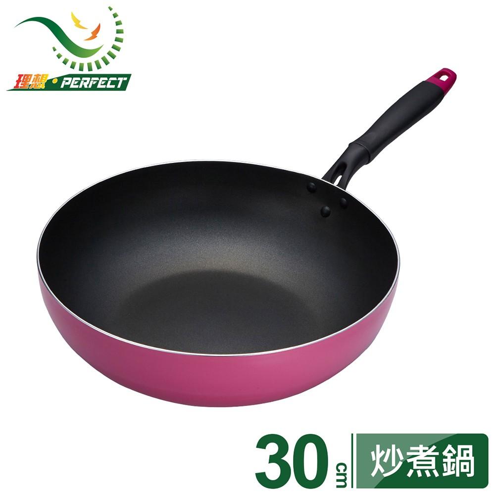 PERFECT理想品味日式不沾炒煮鍋炒鍋煮鍋30cm32cm34cm