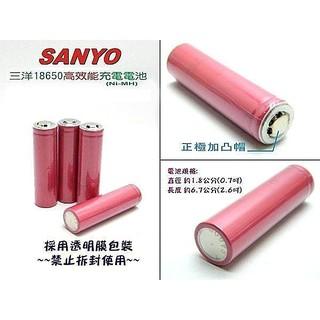 ~日樣~SANYO 三洋18650 鋰電池3 7V 超高容量防爆2600mAh (單顆)凸