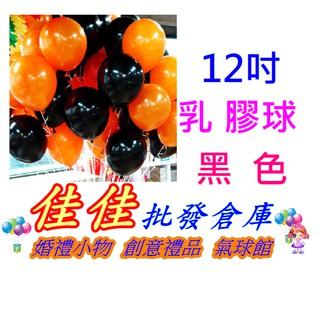 佳佳氣球批發~黑色=12吋乳膠球 萬聖節氣球 珠光珍珠氣球 珠光球 珠光汽球 珠光 氣球 氣球批發 畢業佈置 造型氣球