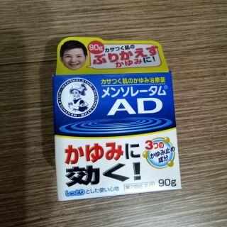 日本曼秀雷敦AD乳膏