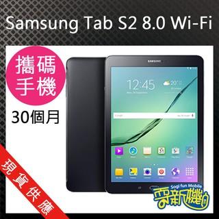 【耍新機】攜碼SAMSUNG TabS2 8.0 WIFI 白/金 台灣遠傳999專案 全新未拆封 原廠平板空機 土城