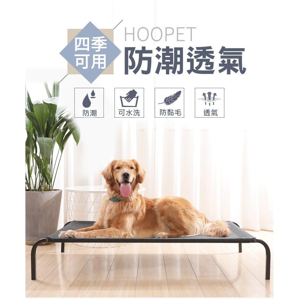《B-1》HOOPET四季可用-防潮透氣 貓狗專屬的飛行床S-M-L-XL