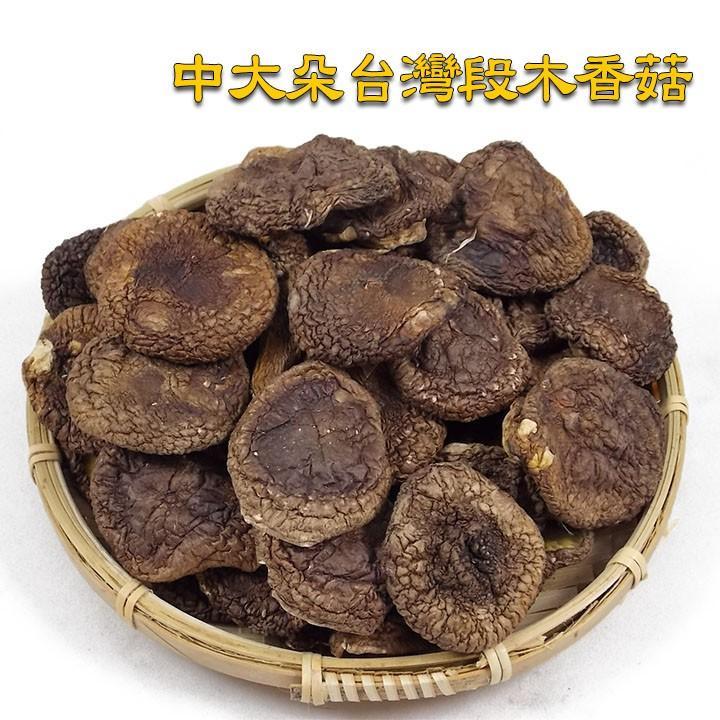 中大朵台灣仁愛鄉段木香菇-又稱柴菇、木頭菇,奧萬大產的原木香菇,產量少,肉身雖薄,味道香濃。【豐產香菇行】