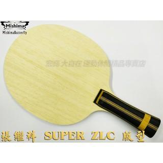 大自在 含稅附發票 三島蝴蝶 桌球拍 刀板 超級張繼科結構 Super ZLC FL 非BUTTERFLY