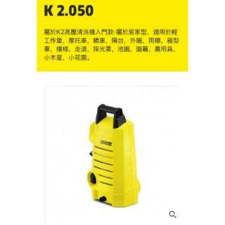 凱馳清潔設備K2 050 德國凱馳洗車機,Karcher 清洗機加壓馬達,高壓洗車機,手提