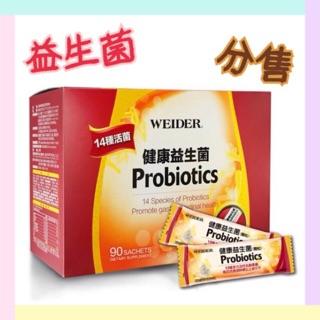 Weider 威德健康益生菌 Probiotics - 顆粒 Granule  90包 Sachets/盒 box