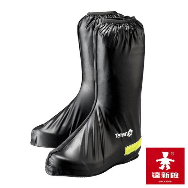 【達新牌】標準型防雨鞋套『黑』RSCCM