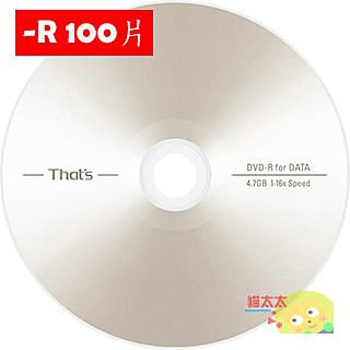【貓太太】太陽誘電 That's DVD-R 16X 光碟片 日本製 (100片裸裝)