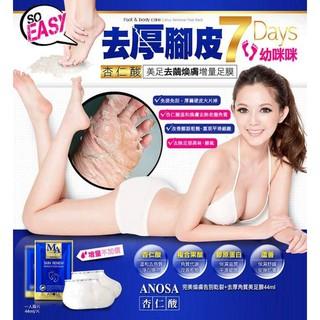 (現貨)ANOSA杏仁酸完美煥膚(告別乾裂+去厚角質)美足膜