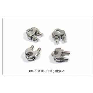 鋼索夾- 304不鏽鋼白鐵材質 4mm專用 M4鋼索固定夾