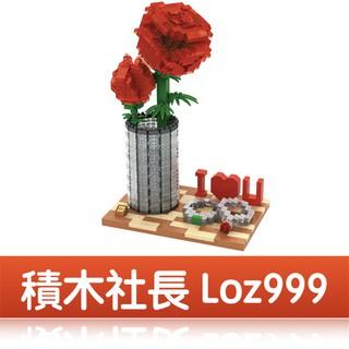 「積木社長」現貨/LOZ/玫瑰花/情人送禮/情人節/禮物/迷你小顆粒微型樂高創意拼插益智鑽石積木 LEGO