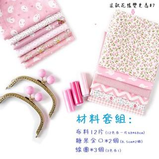 布套組材料套組 櫻花粉色系純棉布料 高密度斜紋布 手工布 手作布 diy材料 拼布 零錢包 401