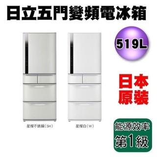 兜兜代購-477公升【 HITACHI日立五門變頻電冰箱】RS49EMJ   含基本安裝+拆箱定位