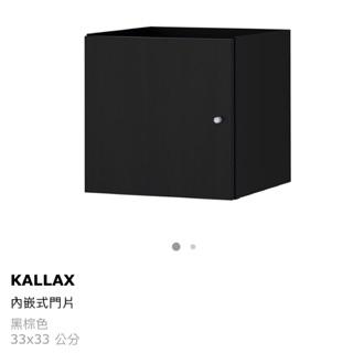 轉 IKEA 內嵌式門片 KALLAX 33*33