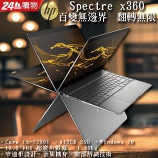 詢問絕對再優惠【HP】Spectre x360 Conve 13-ac055TU 13吋 可翻轉觸控筆電