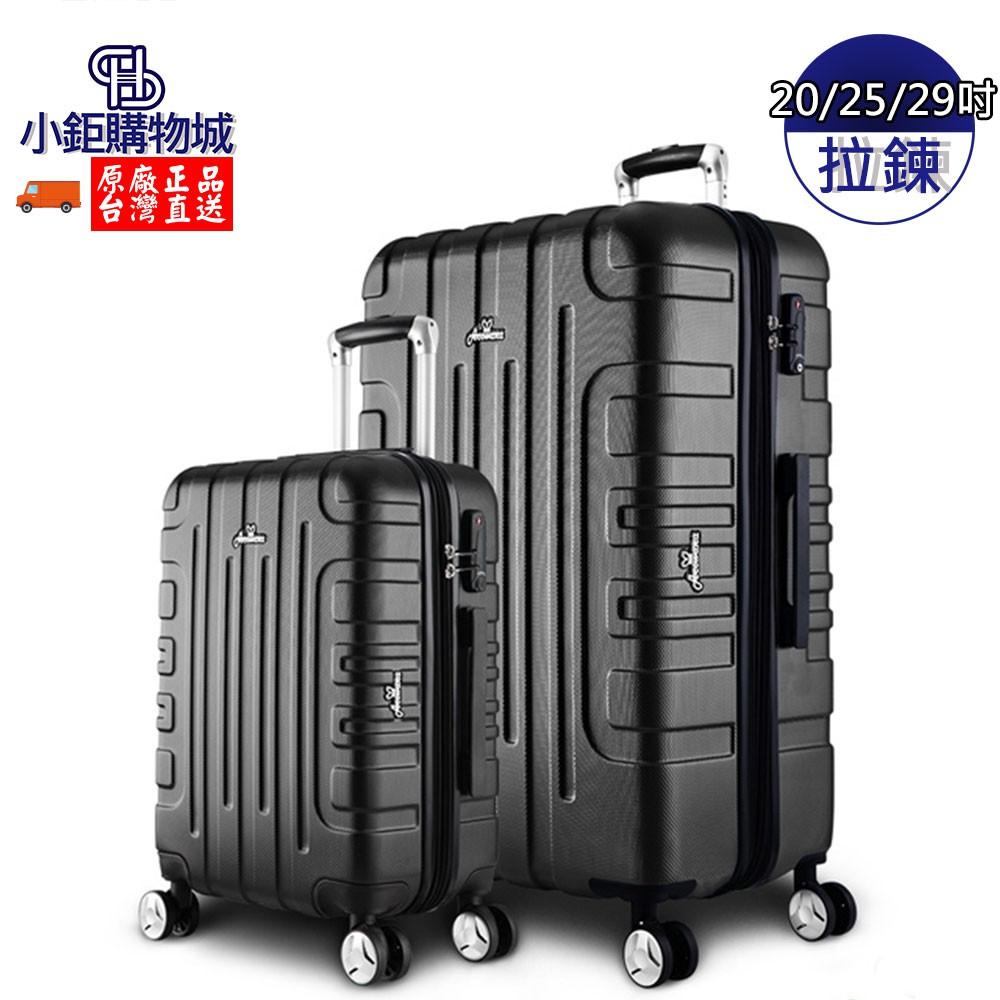 [快速到貨]Arowana立體直紋20吋、25吋、29吋防爆拉鍊旅行箱/行李箱