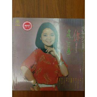 鄧麗君日文專輯 你  黑膠唱片