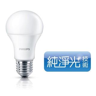 PHILIPS飛利浦 LED球泡燈 廣角型 7瓦 E27 3000K 純淨光/黃光