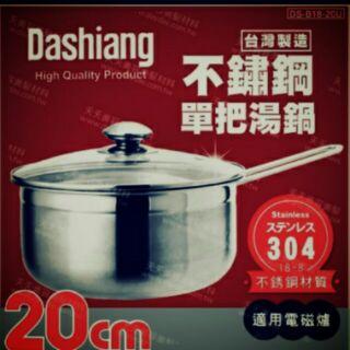 Dashiang 20cm不鏽鋼單把湯鍋