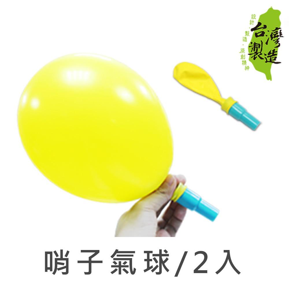 珠友 BI-03041 哨子氣球/歡樂氣球/派對佈置-2入