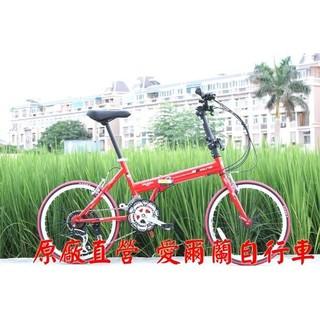 【小謙單車】愛爾蘭自行車 7代經濟版 日本 SHIMANO 24速 22吋 451 折疊車 前後輪快拆