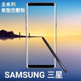 「氣墊 空壓殼」SAMSUNG 三星 全系列 Note 8 S8 S7 edge S6 A7 2016 保護 套 殼 全