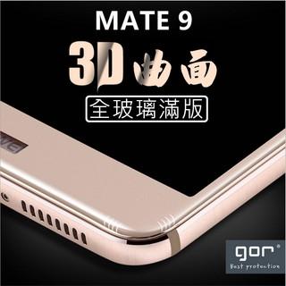 GOR 原廠正品 Mate9 3D曲面 全玻璃 9H 鋼化玻璃膜