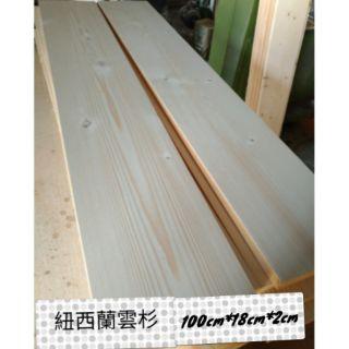 雲杉 實木板 層板 一字板 松木板 眼松 木板