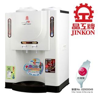 晶工10.4公升溫熱全自動開飲機 JD-3601
