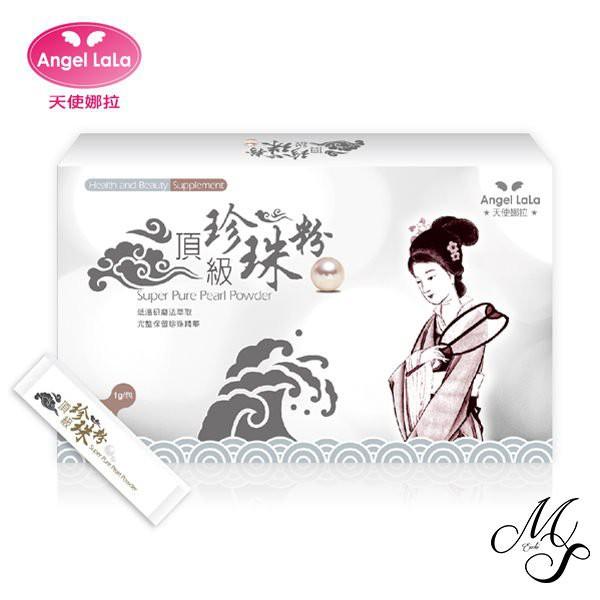 【Miss.Sugar】Angel LaLa 天使娜拉 頂級珍珠粉(30包/盒)