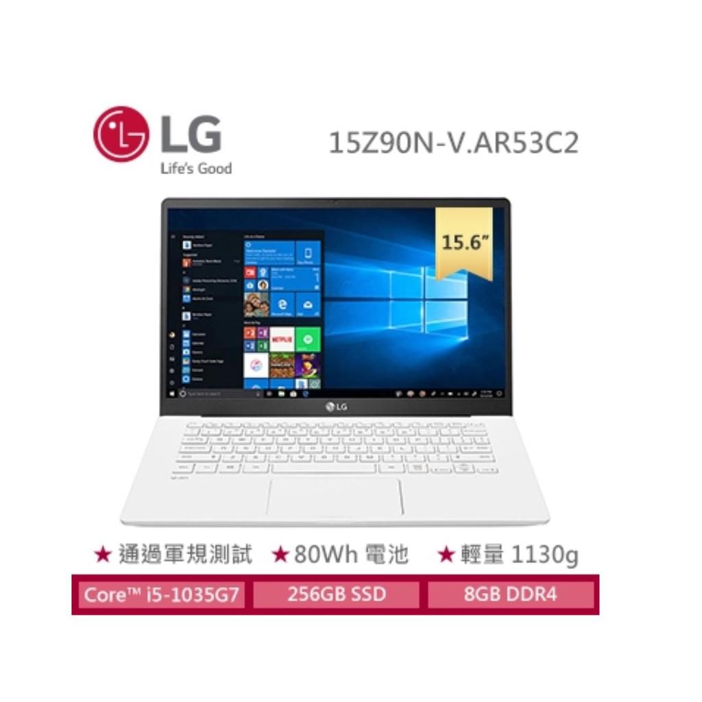 LG Gram 白 15Z90N-V.AR53C2 15.6 i5-1035G7/8G D4/256GB SSD/ 筆