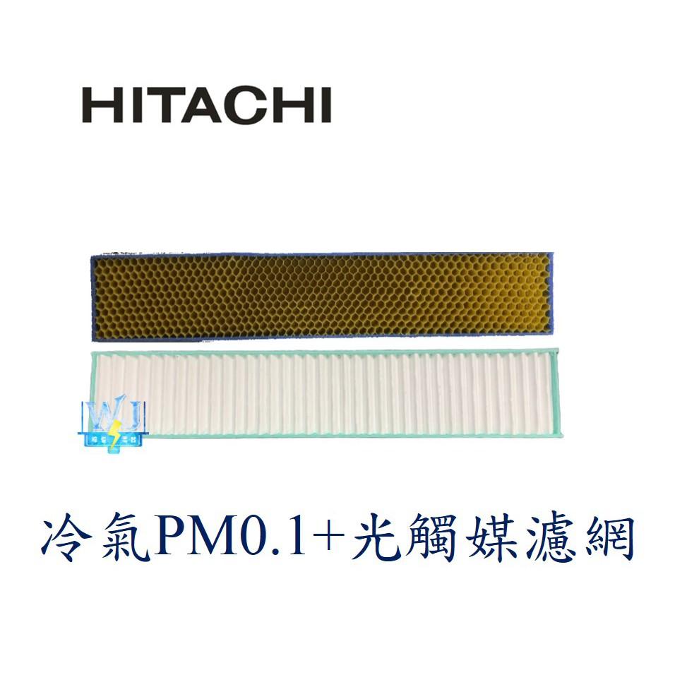 【限時特賣】HITACHI 原廠 日立變頻分離式冷氣專用小濾網 奈米銀光觸媒濾網 + PM0.1濾網 尊榮系列專用濾網