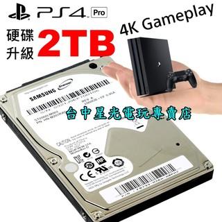【PS4主機專用硬碟】☆ PS4主機內硬碟 2T 2TB 裸碟 內接式 ☆裸裝全新品【PS4 PRO】台中星光電玩