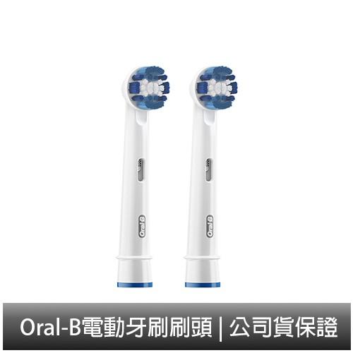 Oral-B EB20-2 彈性軟毛刷頭 歐樂B 電動牙刷配件耗材 三個月更換刷頭 公司貨